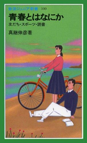 青春とはなにか―友だち・スポーツ・読書 (岩波ジュニア新書 (100))の詳細を見る