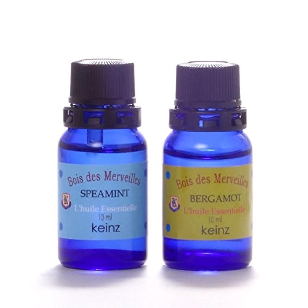 ログ母責めkeinzエッセンシャルオイル「ベルガモット10ml&スペアミント10ml」2種1セット ケインズ正規品 製造国アメリカ 完全無添加 人工香料は使っていません。
