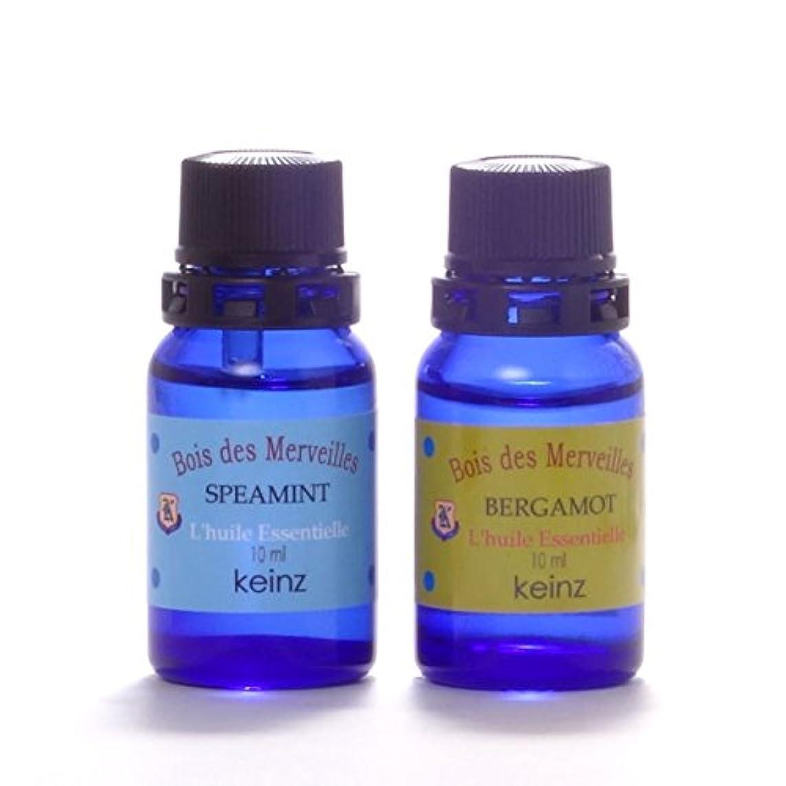 keinzエッセンシャルオイル「ベルガモット10ml&スペアミント10ml」2種1セット ケインズ正規品 製造国アメリカ 完全無添加 人工香料は使っていません。