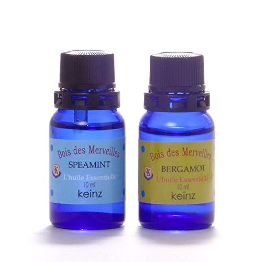 アロング男残るkeinzエッセンシャルオイル「ベルガモット10ml&スペアミント10ml」2種1セット ケインズ正規品 製造国アメリカ 完全無添加 人工香料は使っていません。