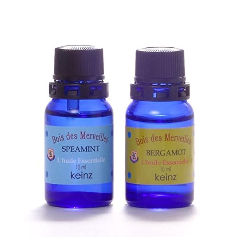 パーク機密鋼keinzエッセンシャルオイル「ベルガモット10ml&スペアミント10ml」2種1セット ケインズ正規品 製造国アメリカ 完全無添加 人工香料は使っていません。