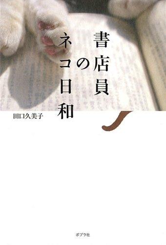 書店員のネコ日和の詳細を見る