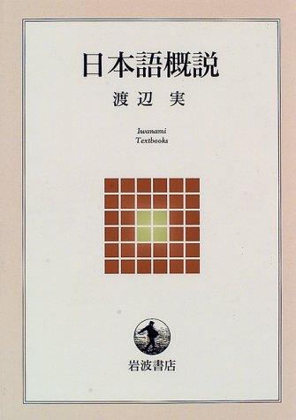 日本語概説 (岩波テキストブックス)の詳細を見る