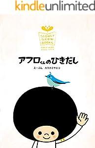 アフロくんのひきだし Early Work 絵本 (SLOWLYGROW BOOKS)