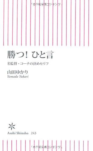 勝つ! ひと言 名監督・コーチの決めセリフ (朝日新書)の詳細を見る