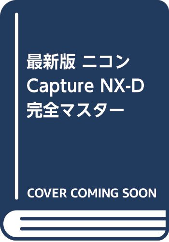 最新版 ニコンCapture NX-D完全マスター...