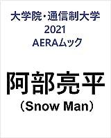 大学院・通信制大学2021【表紙: 阿部亮平 (Snow Man)】 (AERAムック)
