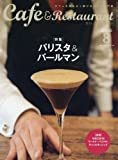 カフェ&レストラン 2016年 08 月号 [雑誌]