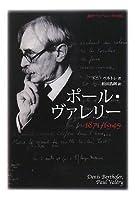 ポール・ヴァレリー 1871‐1945 (叢書・ウニベルシタス)