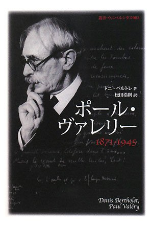 ポール・ヴァレリー 1871‐1945 (叢書・ウニベルシタス)(法政大学出版局)