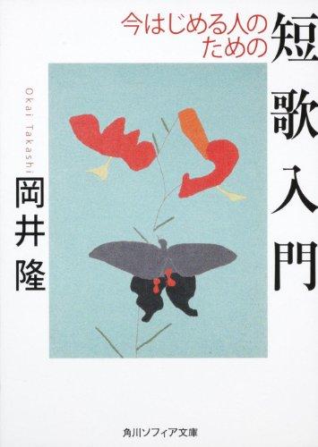 今はじめる人のための短歌入門 (角川ソフィア文庫)の詳細を見る