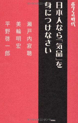 ボクらの時代 日本人なら「気品」を身につけなさいの詳細を見る