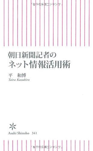 朝日新聞記者のネット情報活用術 (朝日新書)の詳細を見る