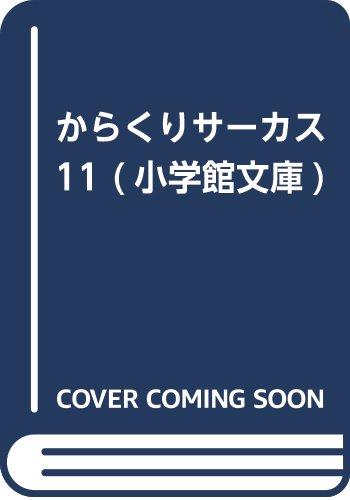 からくりサーカス 11 (小学館文庫)
