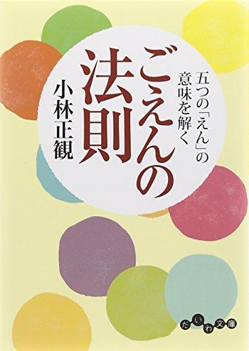ごえんの法則 ~五つの「えん」の意味を解く~ (だいわ文庫)