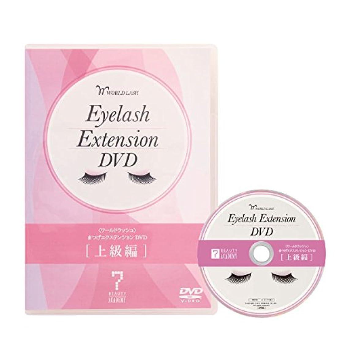 とティーム陰謀前方へ< WORLD LASH > まつげエクステンション DVD (上級編) [ 教材 テキスト DVD まつげエクステ まつ毛エクステ まつエク マツエク サロン用 ]