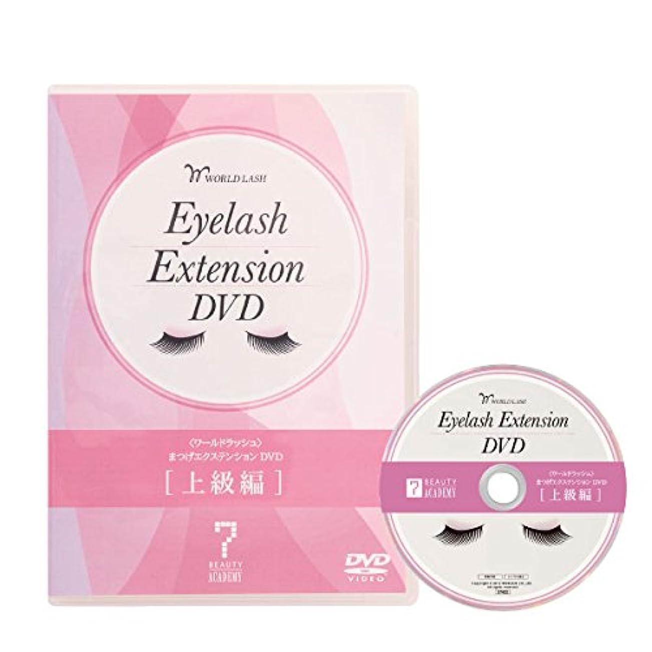 通貨キルス素朴な< WORLD LASH > まつげエクステンション DVD (上級編) [ 教材 テキスト DVD まつげエクステ まつ毛エクステ まつエク マツエク サロン用 ]