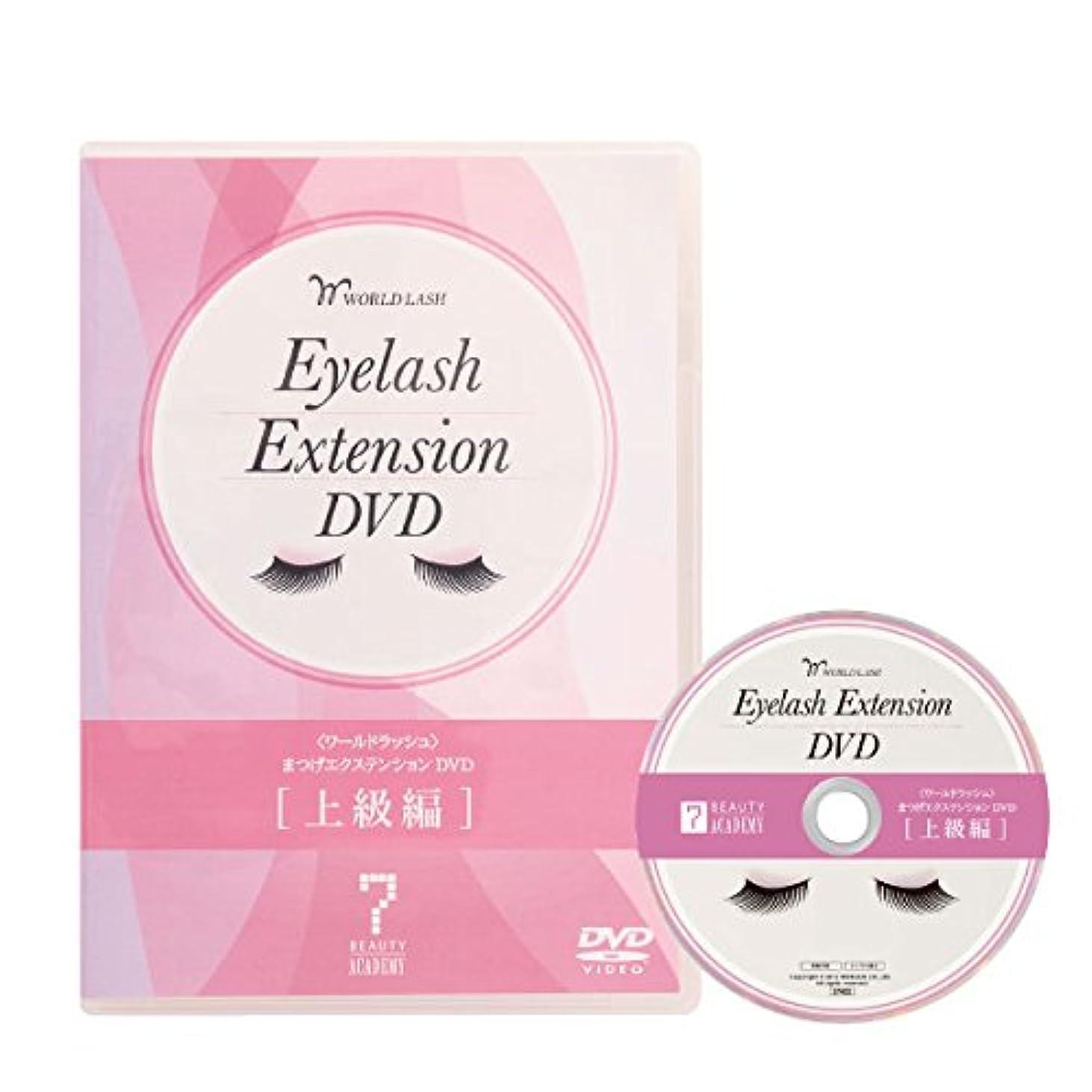 挑発する直径スケート< WORLD LASH > まつげエクステンション DVD (上級編) [ 教材 テキスト DVD まつげエクステ まつ毛エクステ まつエク マツエク サロン用 ]
