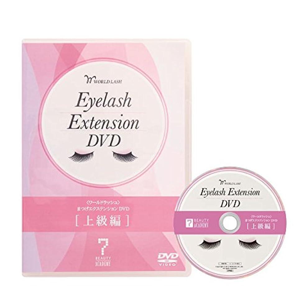交じる反映するマージン< WORLD LASH > まつげエクステンション DVD (上級編) [ 教材 テキスト DVD まつげエクステ まつ毛エクステ まつエク マツエク サロン用 ]