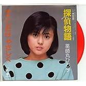 探偵物語(カラーレコード・ピンク) [EPレコード 7inch]