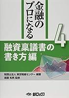 金融のプロになる〈第4巻〉融資稟議書の書き方編 (金融のプロになるシリーズ)
