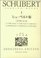 シューベルト集 1 (世界音楽全集ピアノ篇)