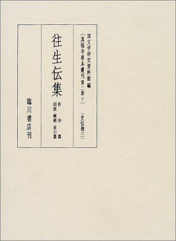 真福寺善本叢刊 (第2期7影印篇)