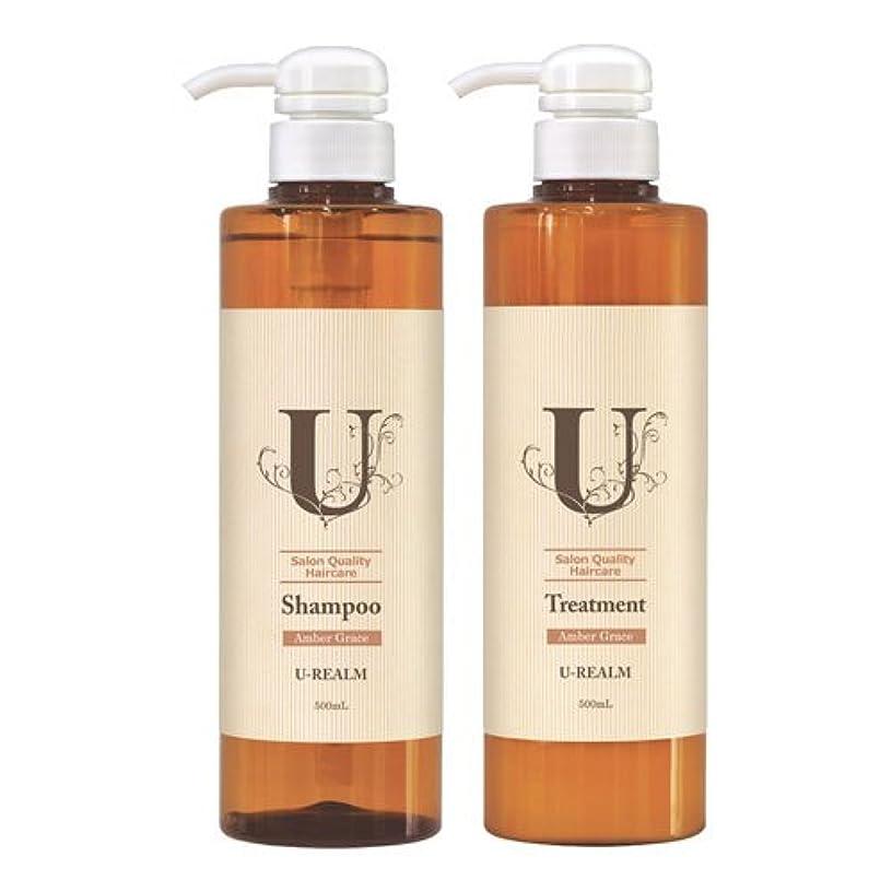 セットする適度に洗剤U-REALM ユーレルム サロンクオリティーヘアケア シャンプー トリートメント セット アンバーグレイス