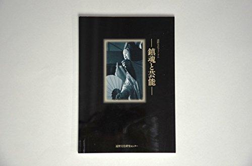 遠野文化研究センター 平成27年 遠野文化フォーラム報告書「鎮魂と芸能」