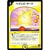 【デュエルマスターズ】 ヘブンズ・ゲート DMC61-014R