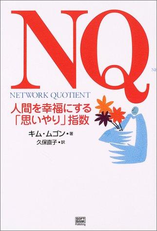 NQ―人間を幸福にする「思いやり」指数の詳細を見る