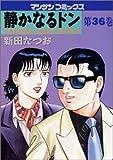静かなるドン―Yakuza side story (第36巻) (マンサンコミックス)