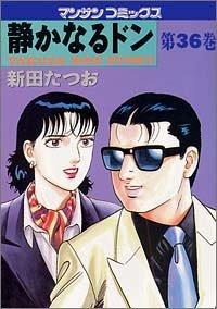 静かなるドン―Yakuza side story (第36巻) (マンサンコミックス)の詳細を見る