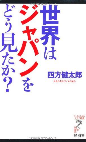 世界はジャパンをどう見たか? (リュウ・ブックス アステ新書)の詳細を見る