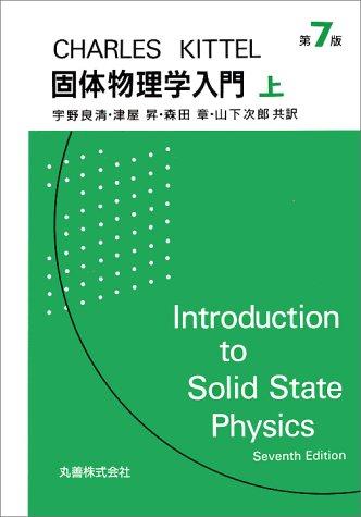 キッテル固体物理学入門〈上〉の詳細を見る