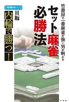 [H坂]の竹書房で一番麻雀が強い男が明かすセット麻雀必勝法 (近代麻雀戦術シリーズ)