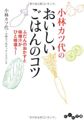 小林カツ代のおいしいごはんのコツ ~ふだんのおかずと味噌汁がひと味違う!~ (だいわ文庫)の詳細を見る
