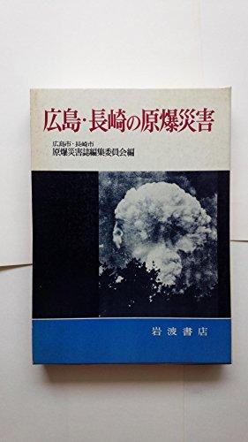 広島・長崎の原爆災害 (1979年)