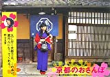 京都のおさんぽ―パノラマではんなり