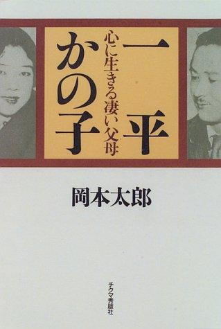 一平 かの子―心に生きる凄い父母 / 岡本 太郎