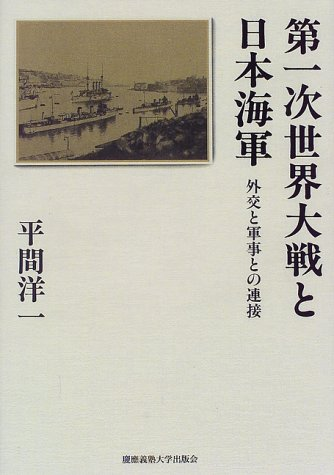 第一次世界大戦と日本海軍―外交と軍事との連接の詳細を見る