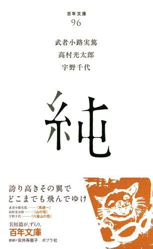 純 (百年文庫)の詳細を見る