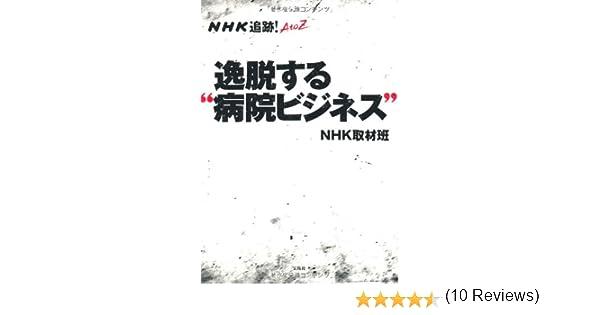 """NHK追跡! AtoZ 逸脱する""""病院ビ..."""