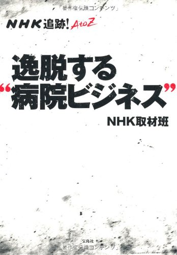 """NHK追跡! AtoZ 逸脱する""""病院ビジネス""""の詳細を見る"""