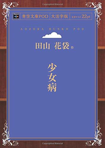 少女病 (青空文庫POD(大活字版))