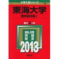 東海大学(医学部を除く) (2013年版 大学入試シリーズ)
