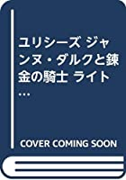 ユリシーズ ジャンヌ・ダルクと錬金の騎士 ライトノベル 1-4巻セット