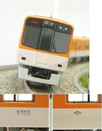 Nゲージ 4163 阪神9300系 6輛 (塗装済完成品)
