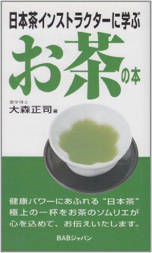 日本茶インストラクターに学ぶお茶の本の詳細を見る