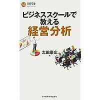 ビジネススクールで教える経営分析 (日経文庫)